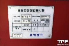 Pyeonghwa-Land-3